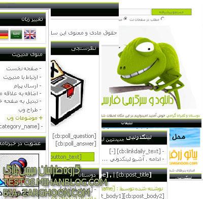 قالب دانلود و سرگرمی بیاتو زرقون . كام |  نسخه قدیم